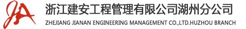 浙江建安工程管理有限公司湖州分公司