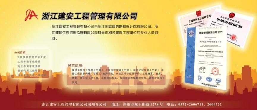 浙江建安工程管理有限公司
